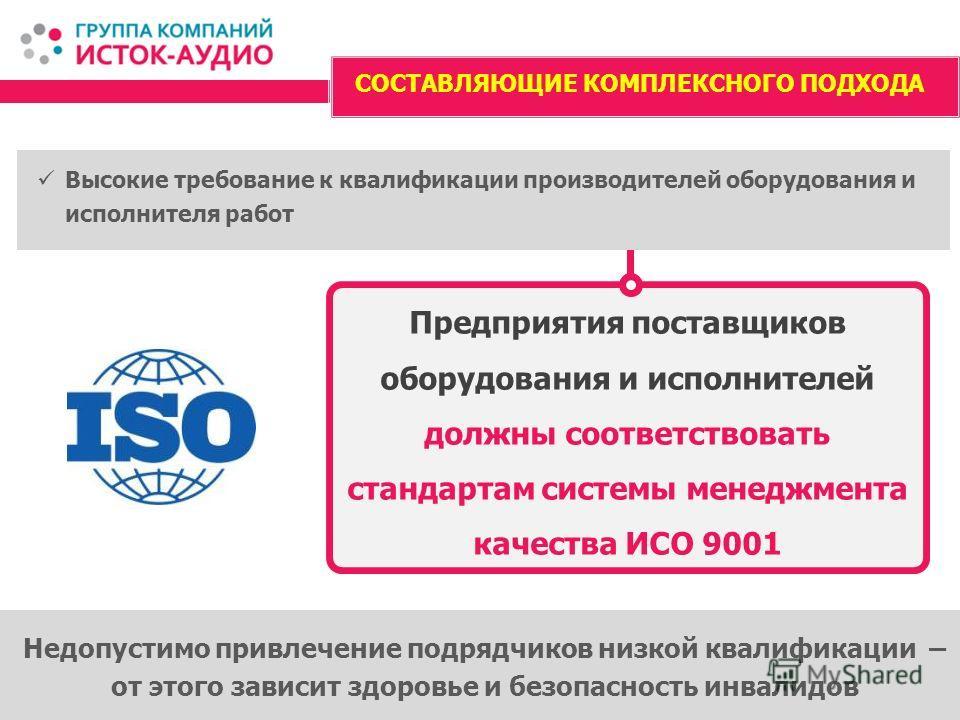 ТРЕБОВАНИЕ К КВАЛИФИКАЦИИ ПРОИЗВОДИТЕЛЕЙ ОБОРУДОВАНИЯ И ИСПОЛНИТЕЛЯ РАБОТ Предприятия поставщиков оборудования и исполнителей должны соответствовать стандартам системы менеджмента качества ИСО 9001 Недопустимо привлечение подрядчиков низкой квалифика