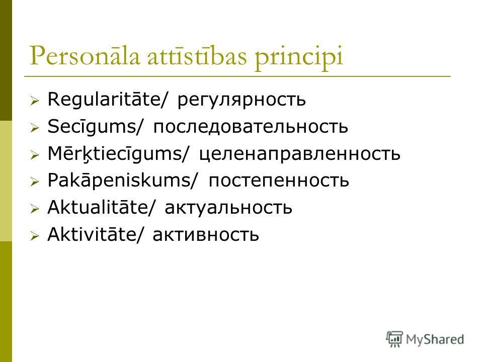 Personāla attīstības principi Regularitāte/ регулярность Secīgums/ последовательность Mērķtiecīgums/ целенаправленность Pakāpeniskums/ постепенность Aktualitāte/ актуальность Aktivitāte/ активность