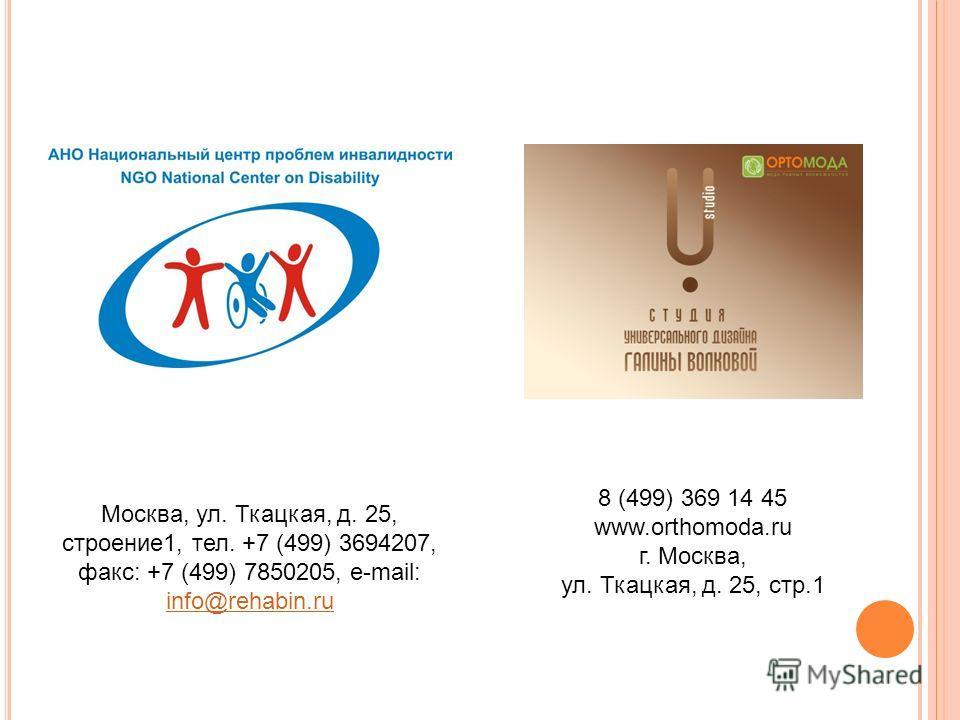 8 (499) 369 14 45 www.orthomoda.ru г. Москва, ул. Ткацкая, д. 25, стр.1 Москва, ул. Ткацкая, д. 25, строение1, тел. +7 (499) 3694207, факс: +7 (499) 7850205, e-mail: info@rehabin.ru info@rehabin.ru