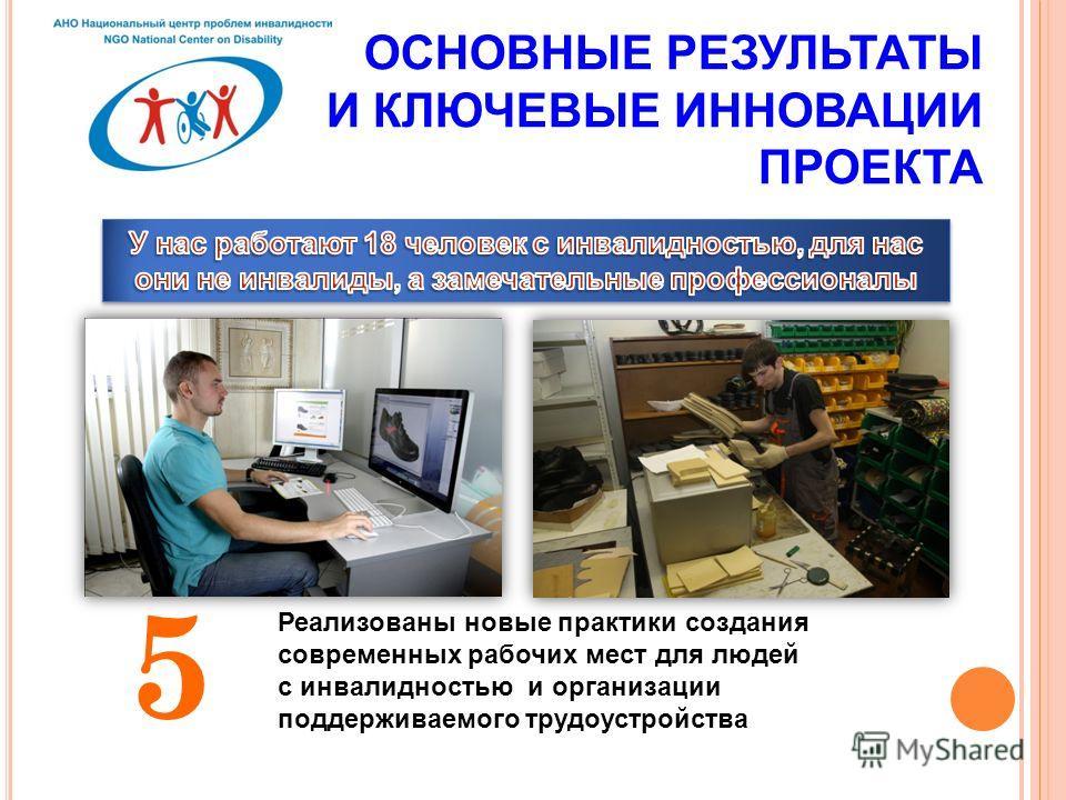 5 Реализованы новые практики создания современных рабочих мест для людей с инвалидностью и организации поддерживаемого трудоустройства