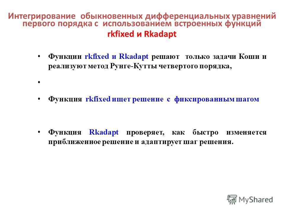 Интегрирование обыкновенных дифференциальных уравнений первого порядка с использованием встроенных функций rkfixed и Rkadapt Функции rkfixed и Rkadapt решают только задачи Коши и реализуют метод Рунге-Кутты четвертого порядка, Функция rkfixed ищет ре
