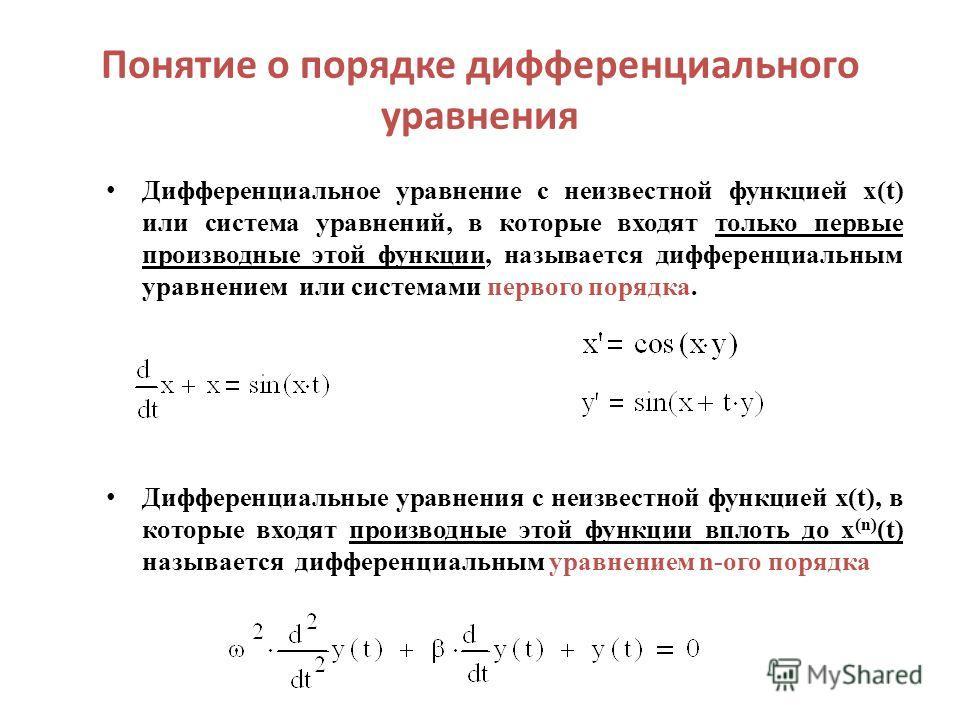 Понятие о порядке дифференциального уравнения Дифференциальное уравнение с неизвестной функцией x(t) или система уравнений, в которые входят только первые производные этой функции, называется дифференциальным уравнением или системами первого порядка.