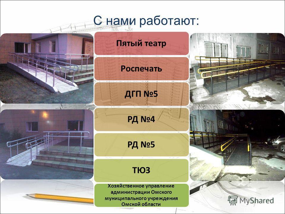 С нами работают: Пятый театрРоспечатьДГП 5РД 4РД 5ТЮЗ Хозяйственное управление администрации Омского муниципального учреждения Омской области