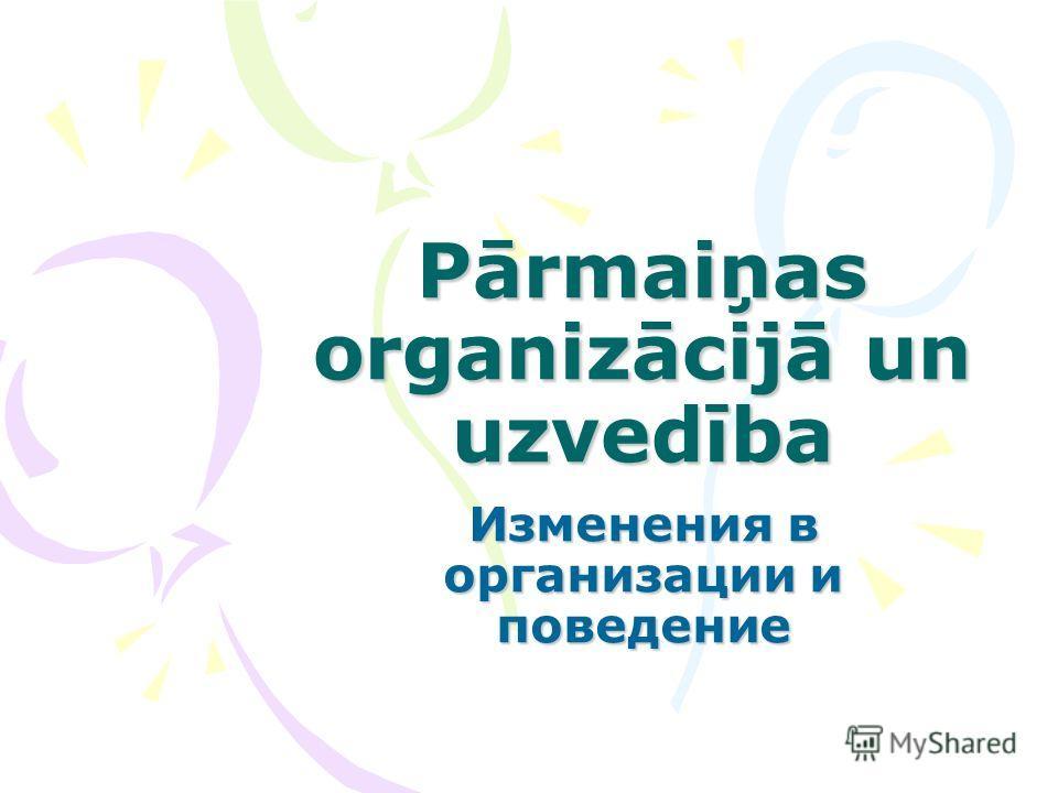 Pārmaiņas organizācijā un uzvedība Изменения в организации и поведение