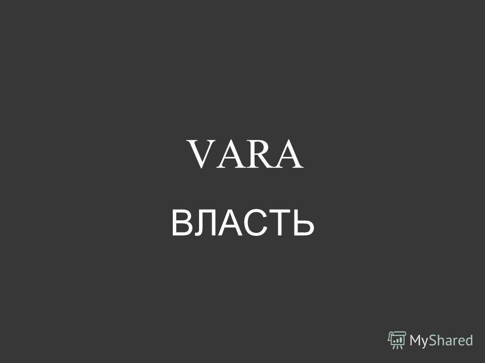 VARA ВЛАСТЬ