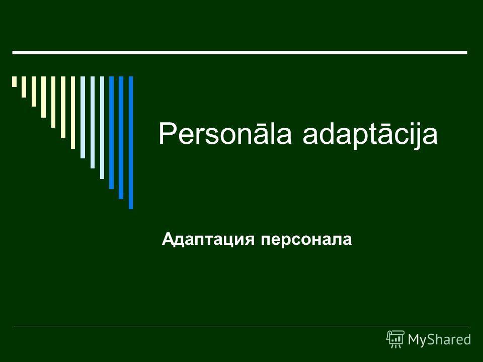 Personāla adaptācija Адаптация персонала
