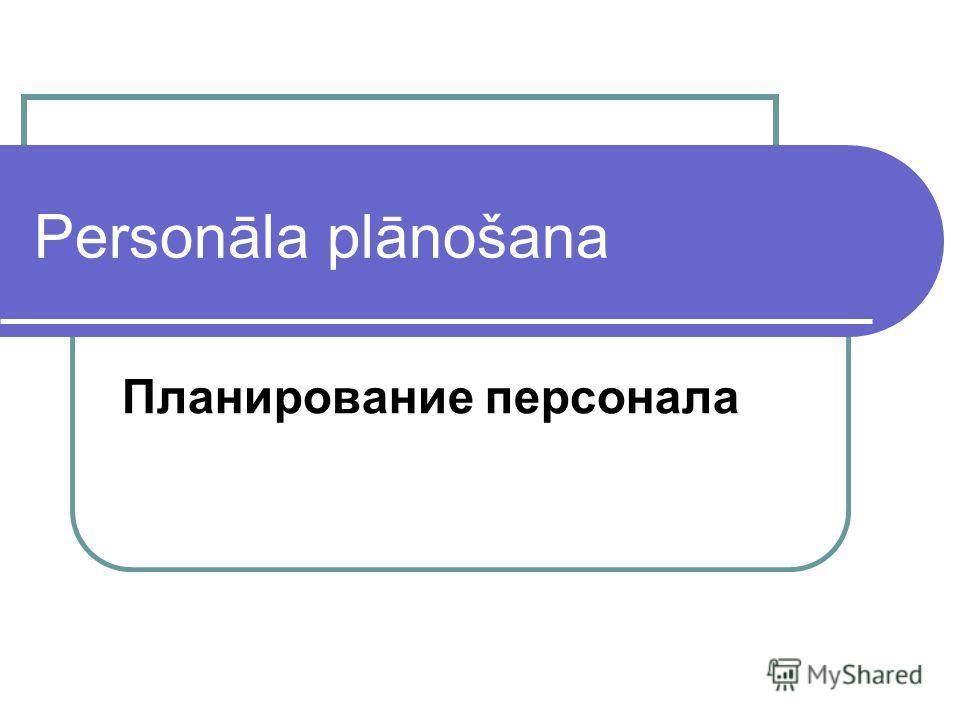 Personāla plānošana Планирование персонала