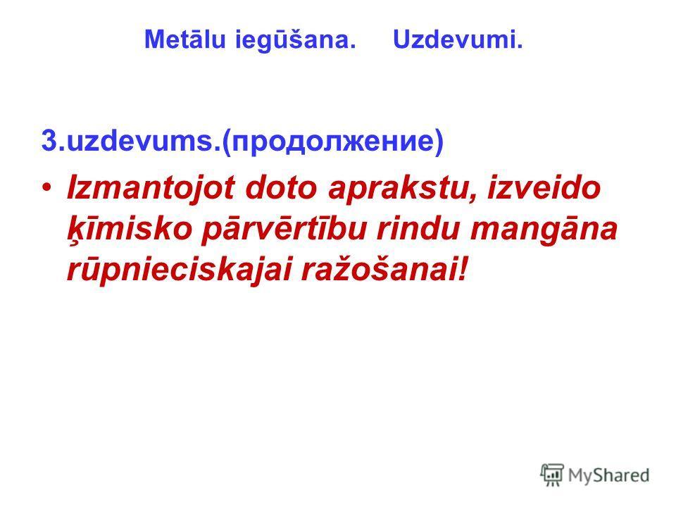 3.uzdevums.(продолжение) Izmantojot doto aprakstu, izveido ķīmisko pārvērtību rindu mangāna rūpnieciskajai ražošanai! Metālu iegūšana. Uzdevumi.