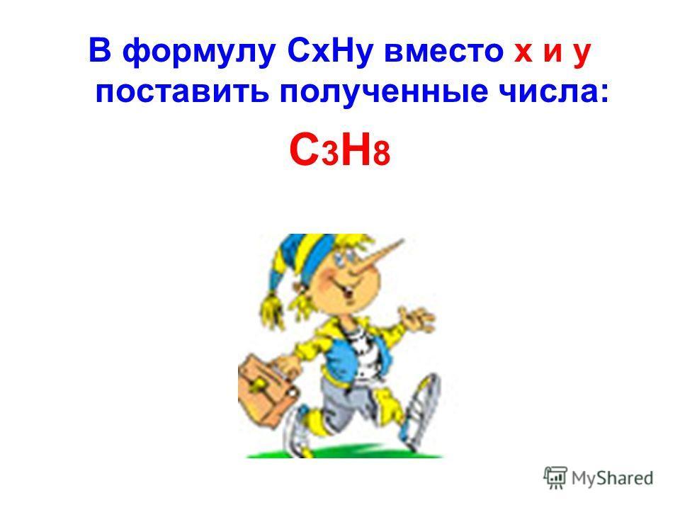 В формулу CxHy вместо x и y поставить полученные числа: С 3 Н 8