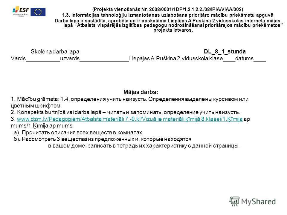 (Projekta vienošanās Nr. 2008/0001/1DP/1.2.1.2.2./08/IPIA/VIAA/002) 1.3. Informācijas tehnoloģiju izmantošanas uzlabošana prioritāro mācību priekšmetu apguvē Darba lapa ir sastādīta, aprobēta un ir apskatāma Liepājas A.Puškina 2.vidusskolas interneta