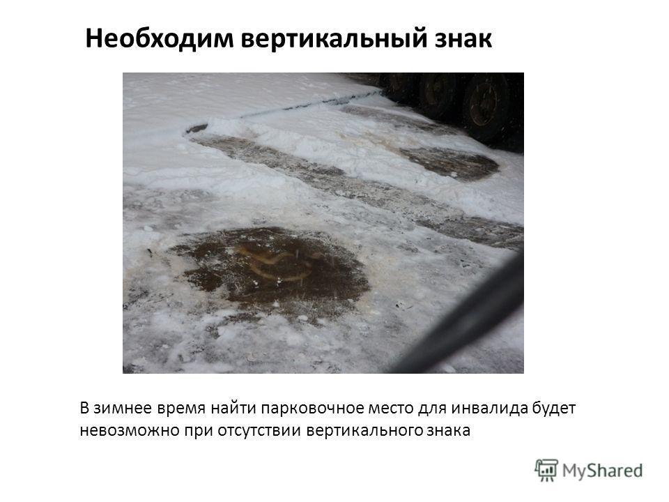 Необходим вертикальный знак В зимнее время найти парковочное место для инвалида будет невозможно при отсутствии вертикального знака