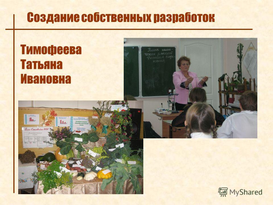 Создание собственных разработок Тимофеева Татьяна Ивановна