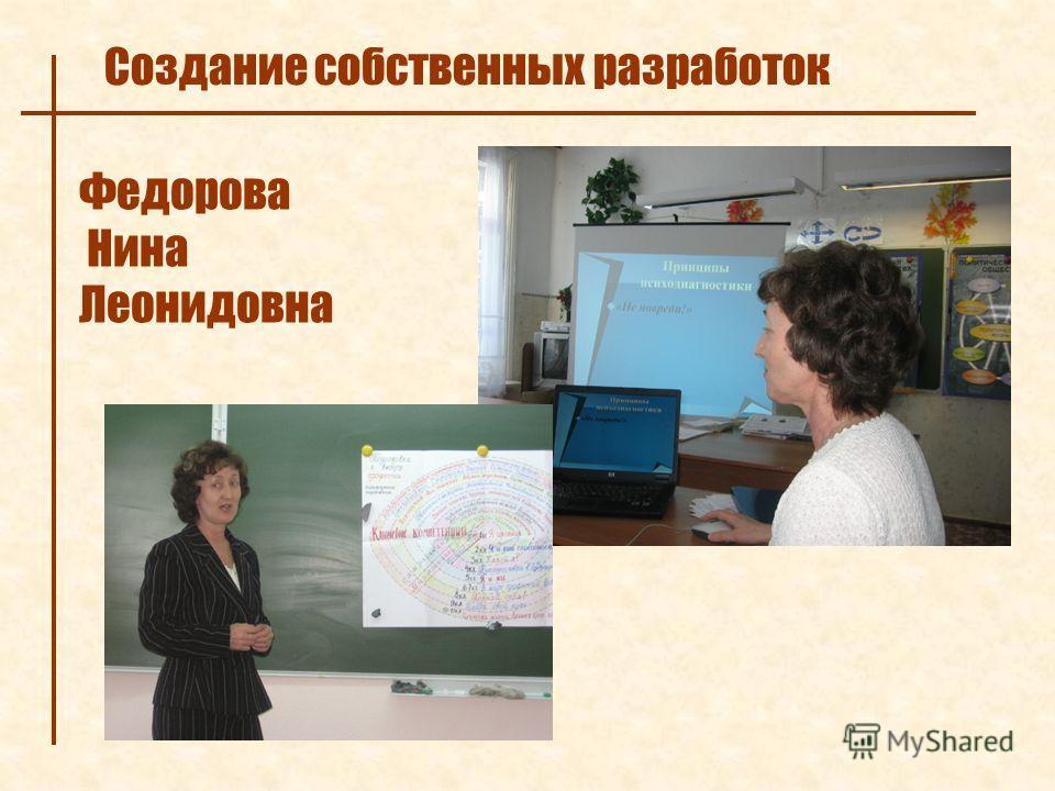Создание собственных разработок Федорова Нина Леонидовна