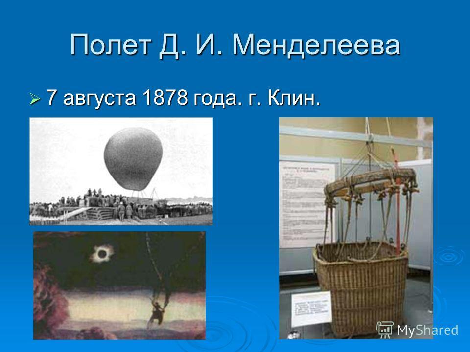 Полет Д. И. Менделеева 7 августа 1878 года. г. Клин. 7 августа 1878 года. г. Клин.