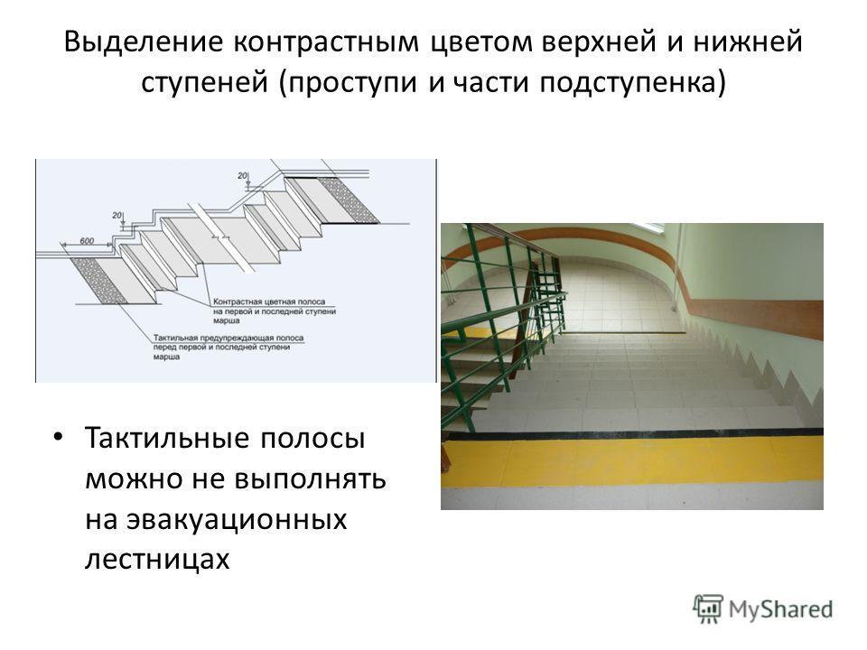 Выделение контрастным цветом верхней и нижней ступеней (проступи и части подступенка) Тактильные полосы можно не выполнять на эвакуационных лестницах