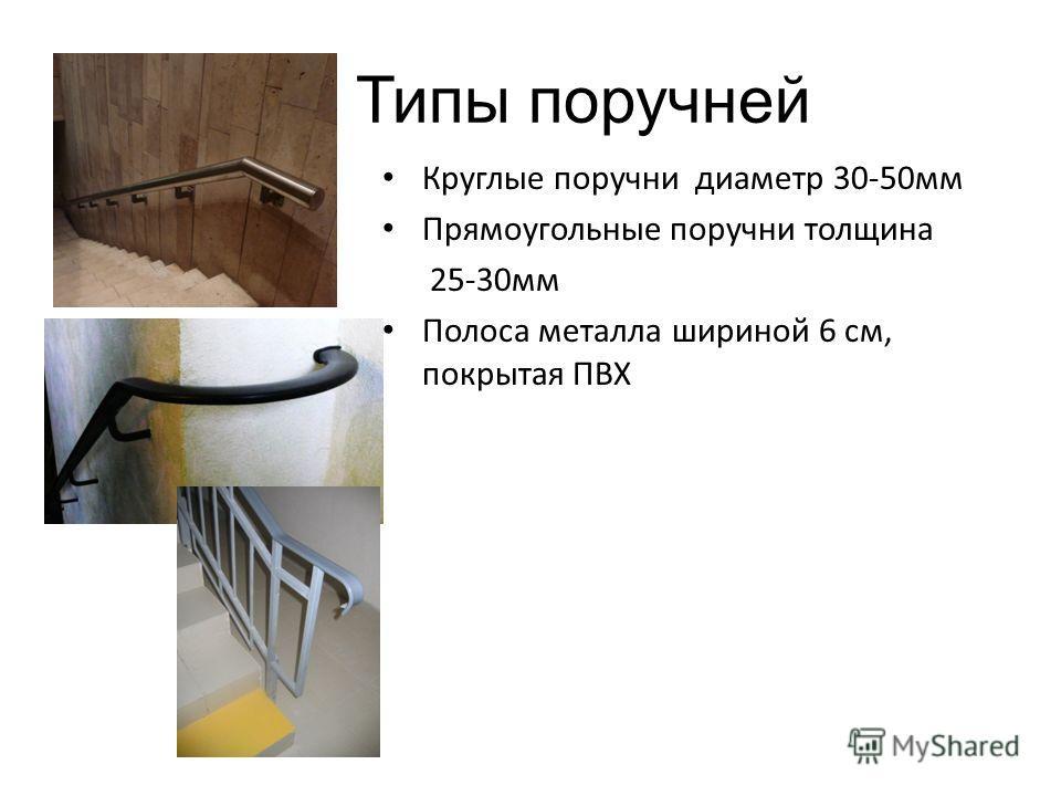 Типы поручней Круглые поручни диаметр 30-50мм Прямоугольные поручни толщина 25-30мм Полоса металла шириной 6 см, покрытая ПВХ