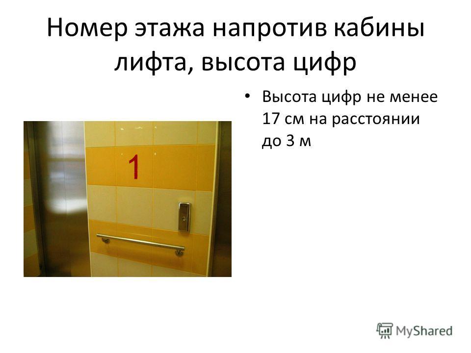 Номер этажа напротив кабины лифта, высота цифр Высота цифр не менее 17 см на расстоянии до 3 м
