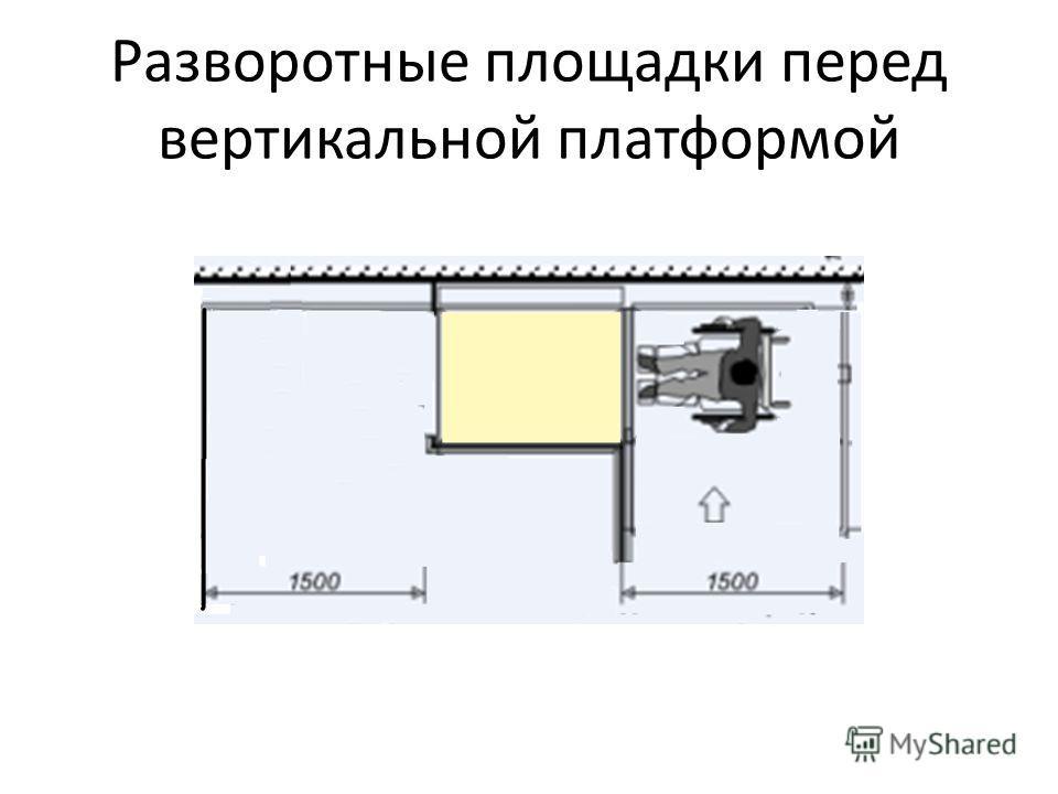 Разворотные площадки перед вертикальной платформой