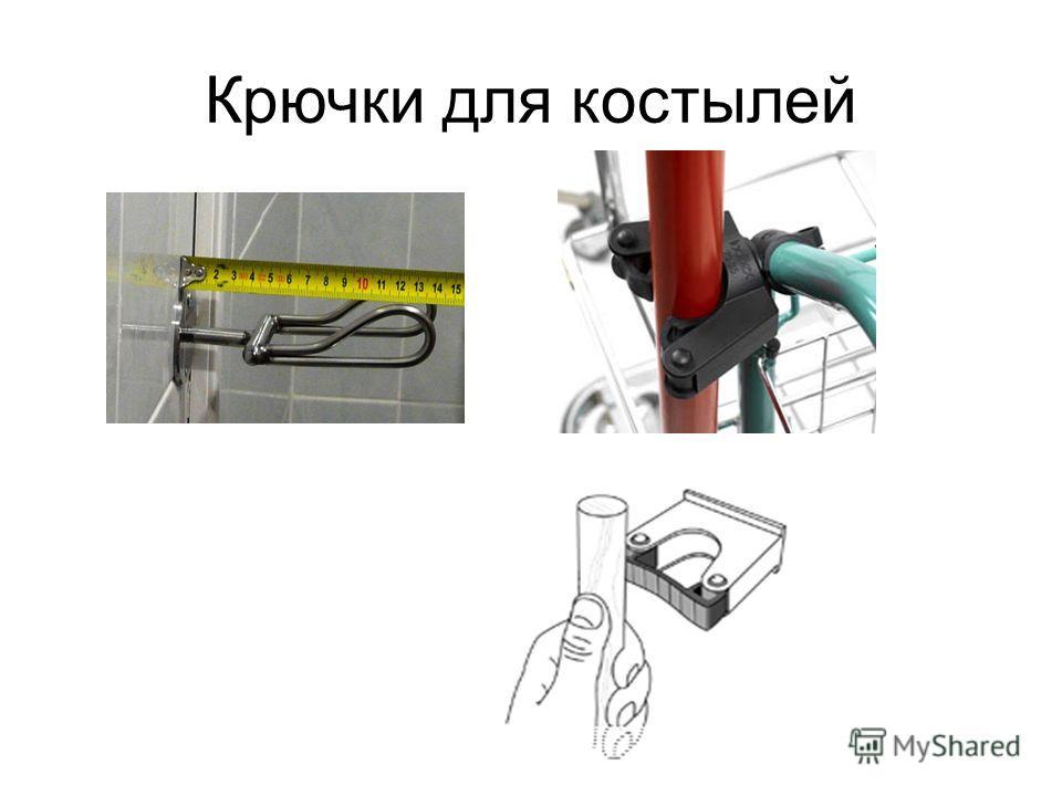Крючки для костылей