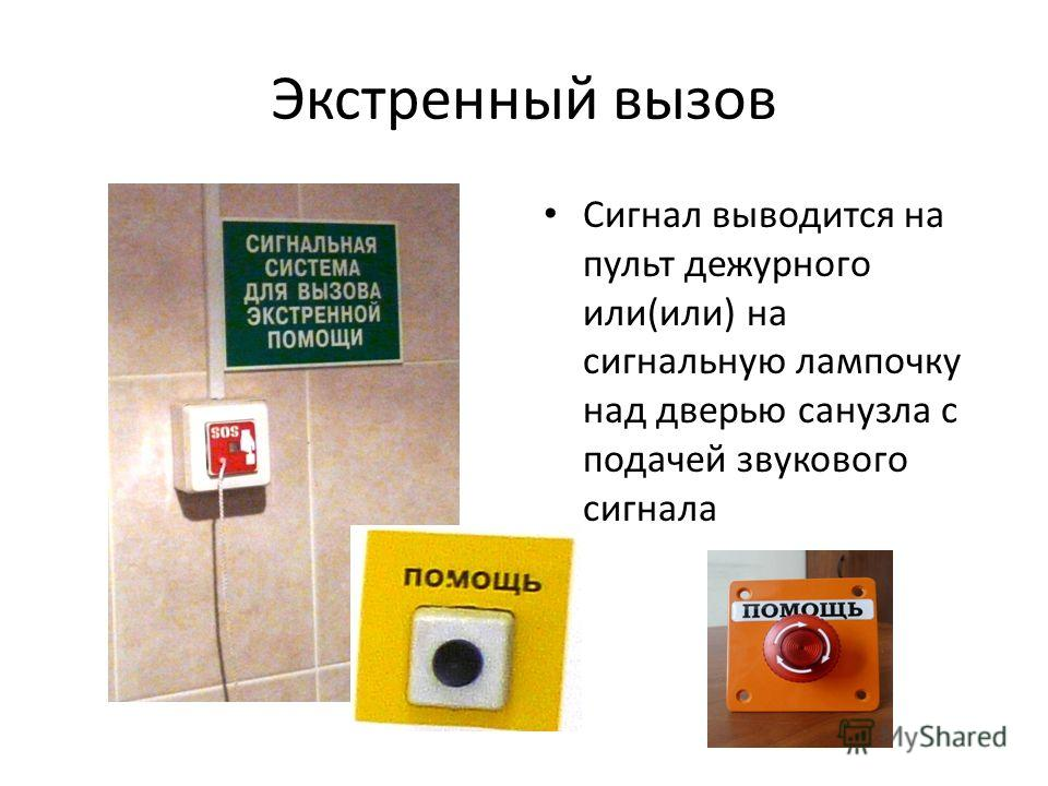 Экстренный вызов Сигнал выводится на пульт дежурного или(или) на сигнальную лампочку над дверью санузла с подачей звукового сигнала