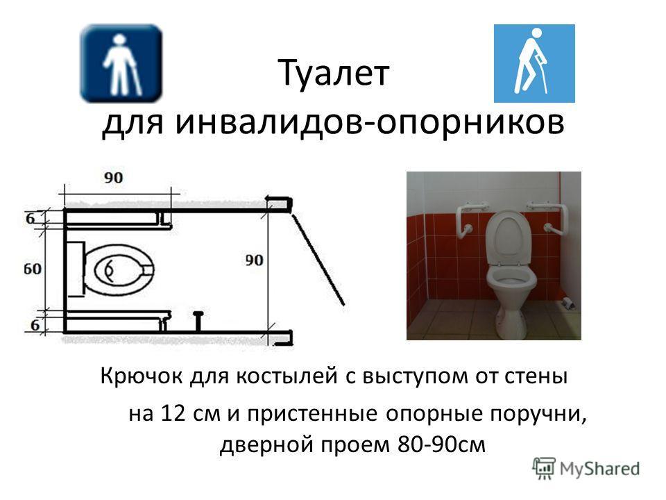 Туалет для инвалидов-опорников Крючок для костылей с выступом от стены на 12 см и пристенные опорные поручни, дверной проем 80-90см