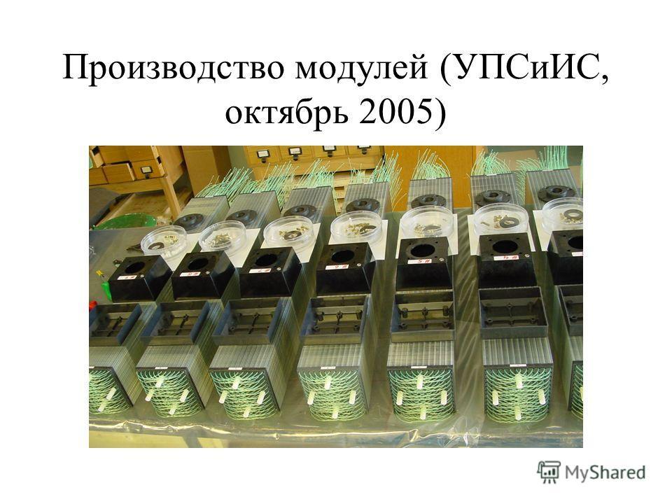 Производство модулей (УПСиИС, октябрь 2005)