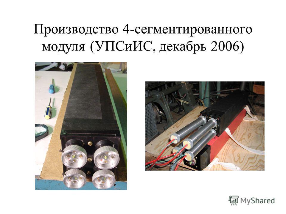 Производство 4-сегментированного модуля (УПСиИС, декабрь 2006)