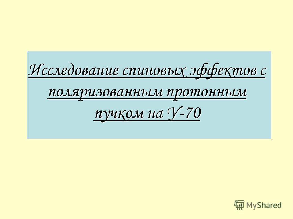 Исследование спиновых эффектов с поляризованным протонным пучком на У-70