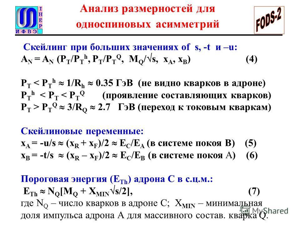 Анализ размерностей для односпиновых асимметрий Скейлинг при больших значениях of s, -t и –u: A N = A N (P T /P T h, P T /P T Q, M Q / s, x A, x B ) (4) P T < P T h 1/R h 0.35 ГэВ (не видно кварков в адроне) P T h < P T < P T Q (проявление составляющ