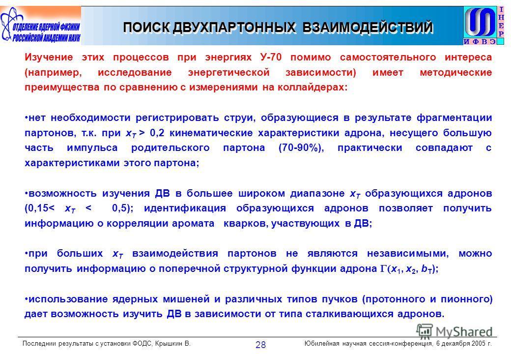 Последнии результаты с установки ФОДС, Крышкин В.Юбилейная научная сессия-конференция, 6 декаября 2005 г. 28 ПОИСК ДВУХПАРТОННЫХ ВЗАИМОДЕЙСТВИЙ Изучение этих процессов при энергиях У-70 помимо самостоятельного интереса (например, исследование энергет