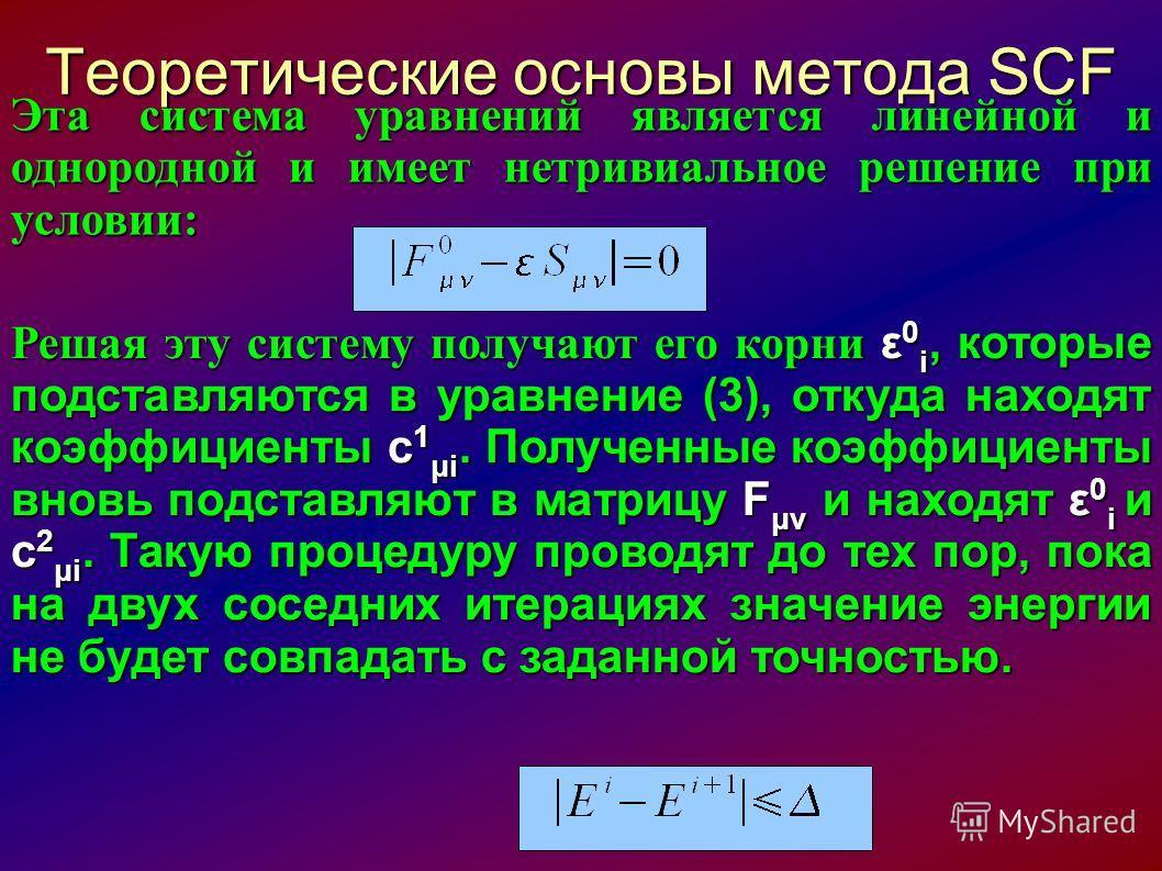 Теоретические основы метода SCF Эта система уравнений является линейной и однородной и имеет нетривиальное решение при условии: Решая эту систему получают его корни ε 0 i, которые подставляются в уравнение (3), откуда находят коэффициенты c 1 μi. Пол