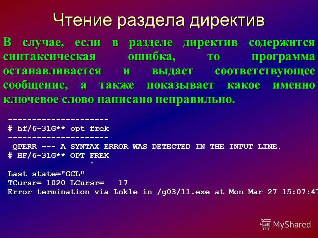 Чтение раздела директив В случае, если в разделе директив содержится синтаксическая ошибка, то программа останавливается и выдает соответствующее сообщение, а также показывает какое именно ключевое слово написано неправильно. --------------------- #