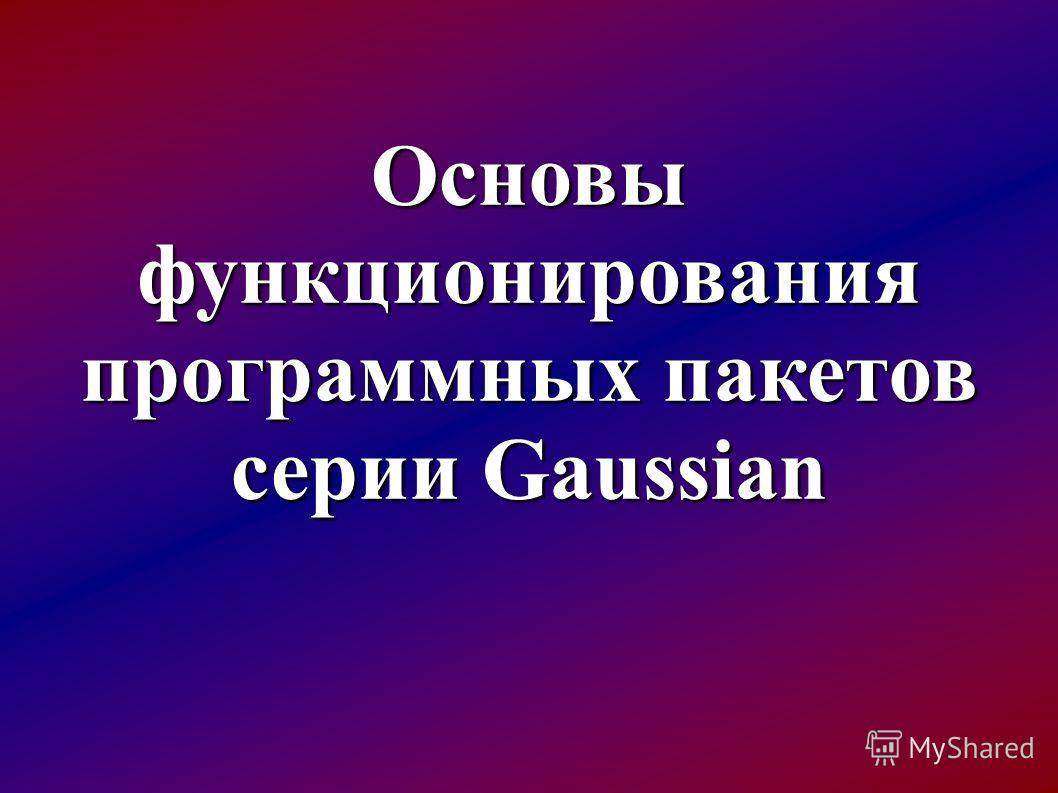 Основы функционирования программных пакетов серии Gaussian