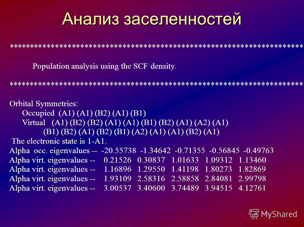 Анализ заселенностей ********************************************************************** Population analysis using the SCF density. ********************************************************************** Orbital Symmetries: Occupied (A1) (A1) (B2)