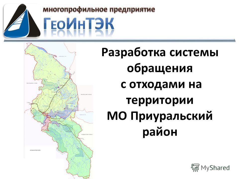 Разработка системы обращения с отходами на территории МО Приуральский район