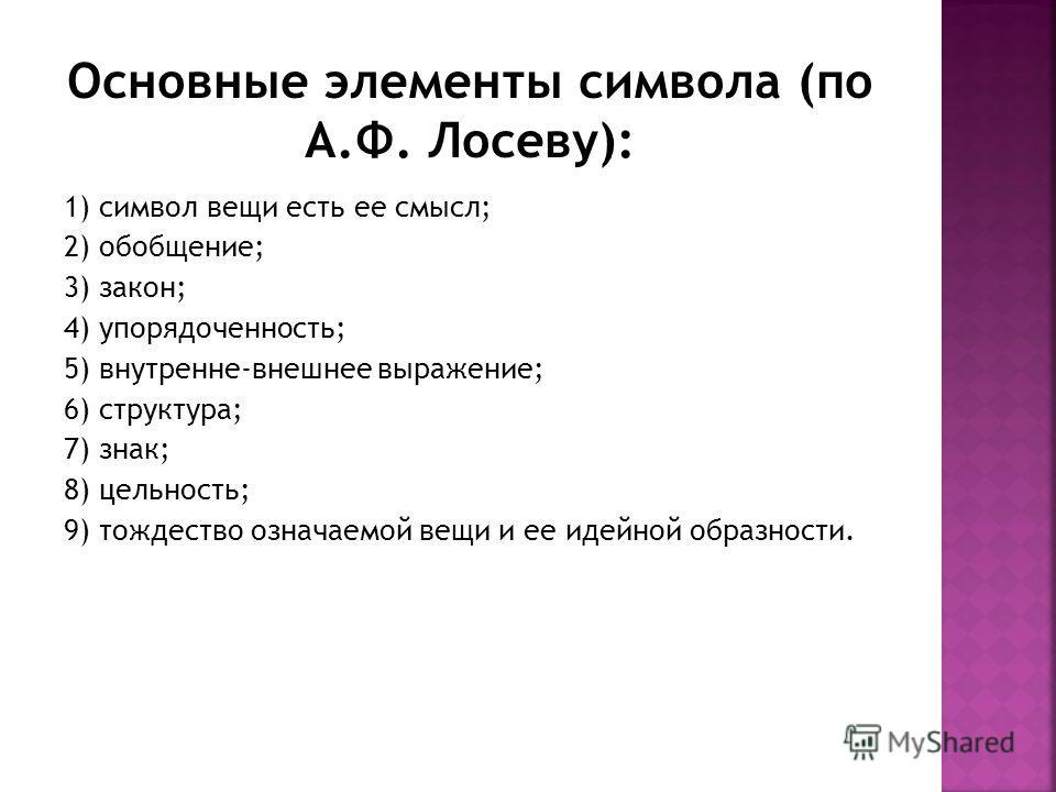 1) символ вещи есть ее смысл; 2) обобщение; 3) закон; 4) упорядоченность; 5) внутренне-внешнее выражение; 6) структура; 7) знак; 8) цельность; 9) тождество означаемой вещи и ее идейной образности.