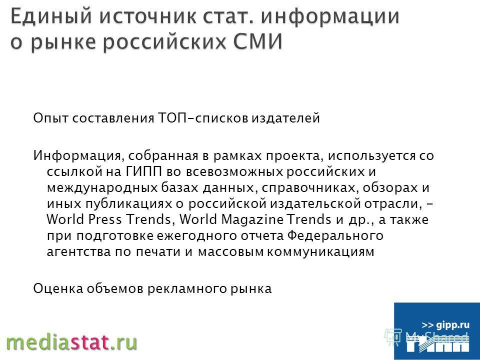 Опыт составления ТОП-списков издателей Информация, собранная в рамках проекта, используется со ссылкой на ГИПП во всевозможных российских и международных базах данных, справочниках, обзорах и иных публикациях о российской издательской отрасли, - Worl