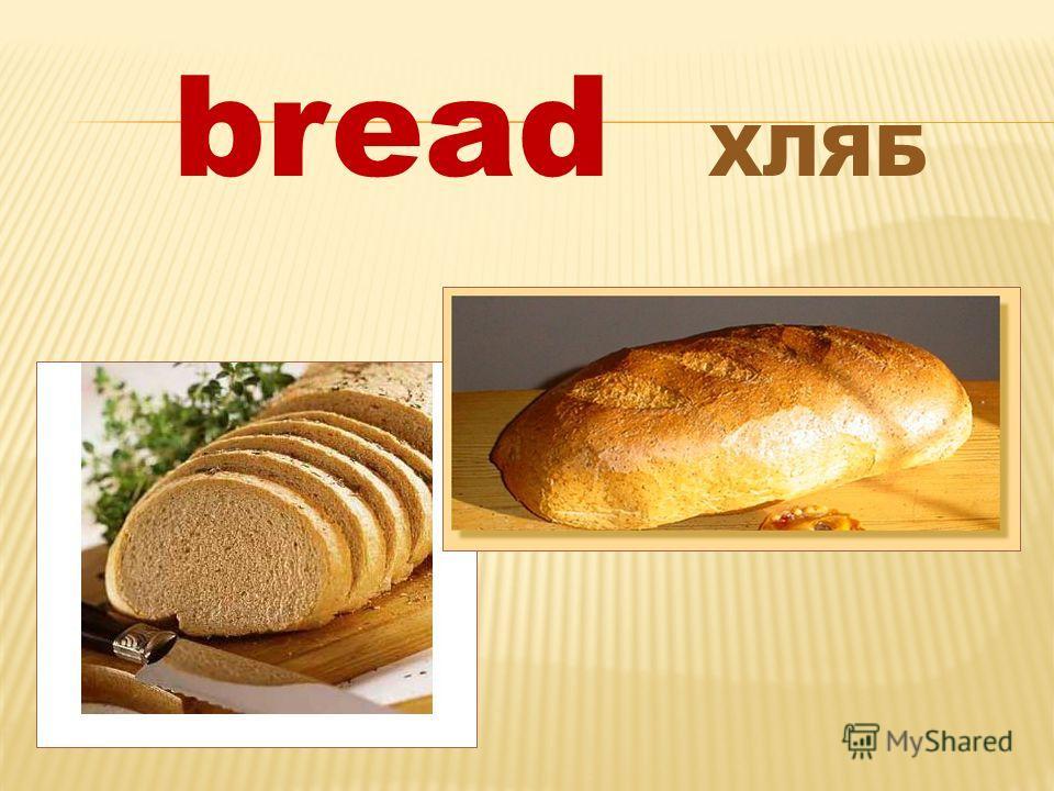 bread ХЛЯБ