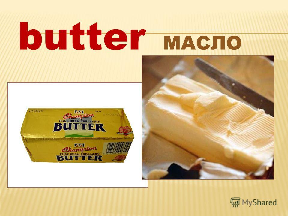 butter МАСЛО