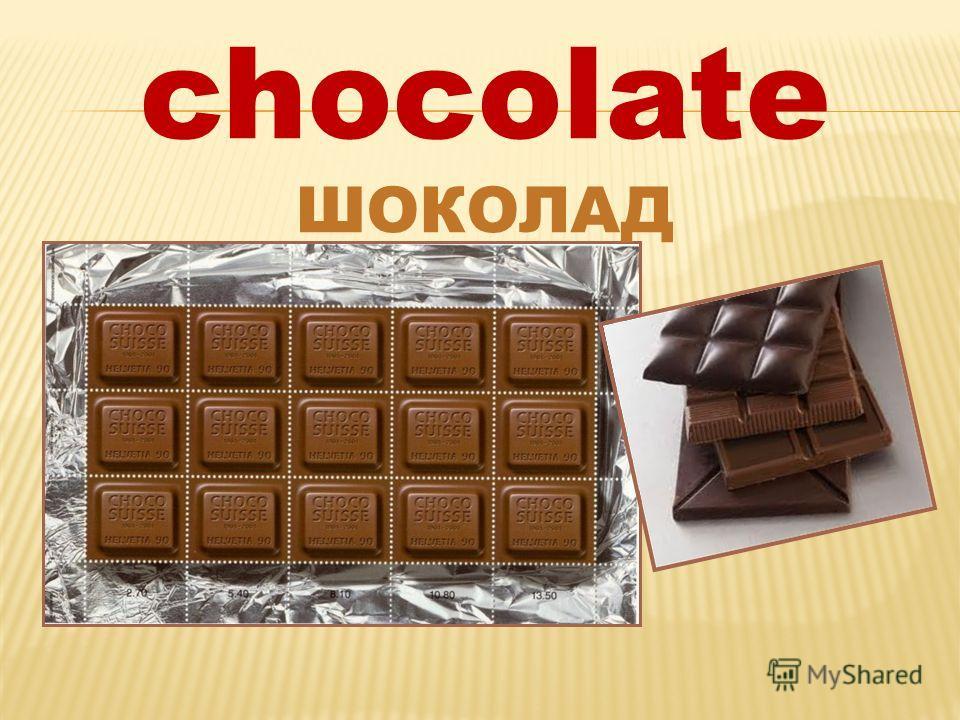 chocolate ШОКОЛАД