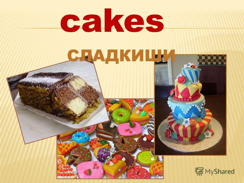 cakes СЛАДКИШИ
