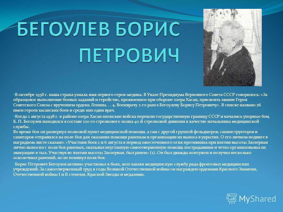 В октябре 1938 г. наша страна узнала имя первого героя-медика. В Указе Президиума Верховного Совета СССР говорилось: «За образцовое выполнение боевых заданий и геройство, проявленное при обороне озера Хасан, присвоить звание Героя Советского Союза с