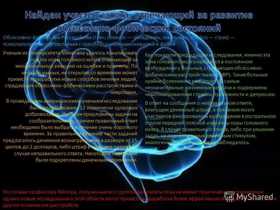 Ученым из Университета Мичигана удалось локализовать участок коры головного мозга, отвечающий за эмоциональную реакцию на ошибки и просчеты. По мнению ученых, их открытие со временем может привести к разработке новых способов лечения людей, страдающи