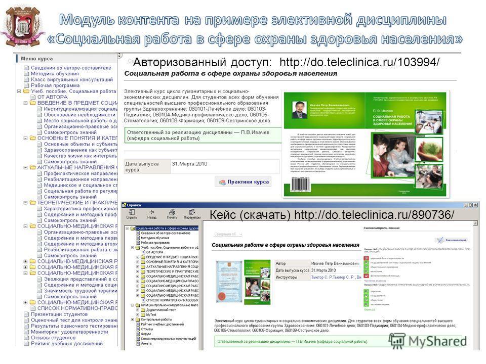 Авторизованный доступ: http://do.teleclinica.ru/103994/ Кейс (скачать) http://do.teleclinica.ru/890736/