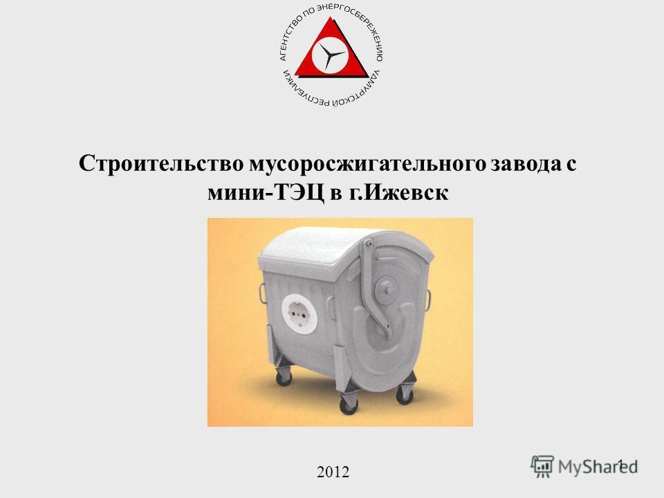 1 Строительство мусоросжигательного завода с мини-ТЭЦ в г.Ижевск 2012