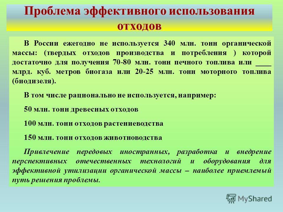 В России ежегодно не используется 340 млн. тонн органической массы: (твердых отходов производства и потребления ) которой достаточно для получения 70-80 млн. тонн печного топлива или ____ млрд. куб. метров биогаза или 20-25 млн. тонн моторного топлив