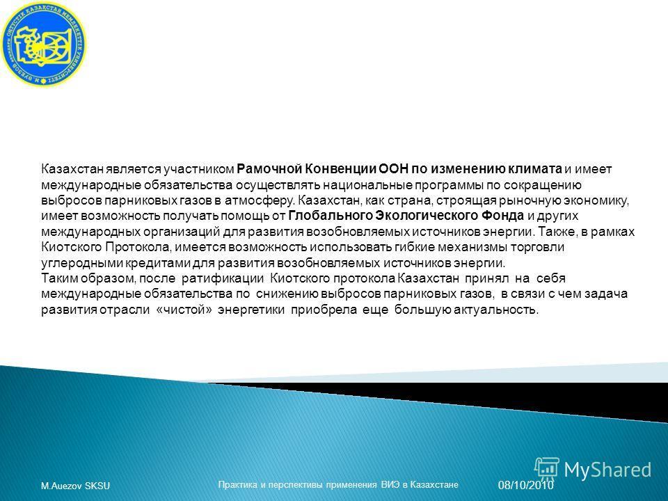 Казахстан является участником Рамочной Конвенции ООН по изменению климата и имеет международные обязательства осуществлять национальные программы по сокращению выбросов парниковых газов в атмосферу. Казахстан, как страна, строящая рыночную экономику,