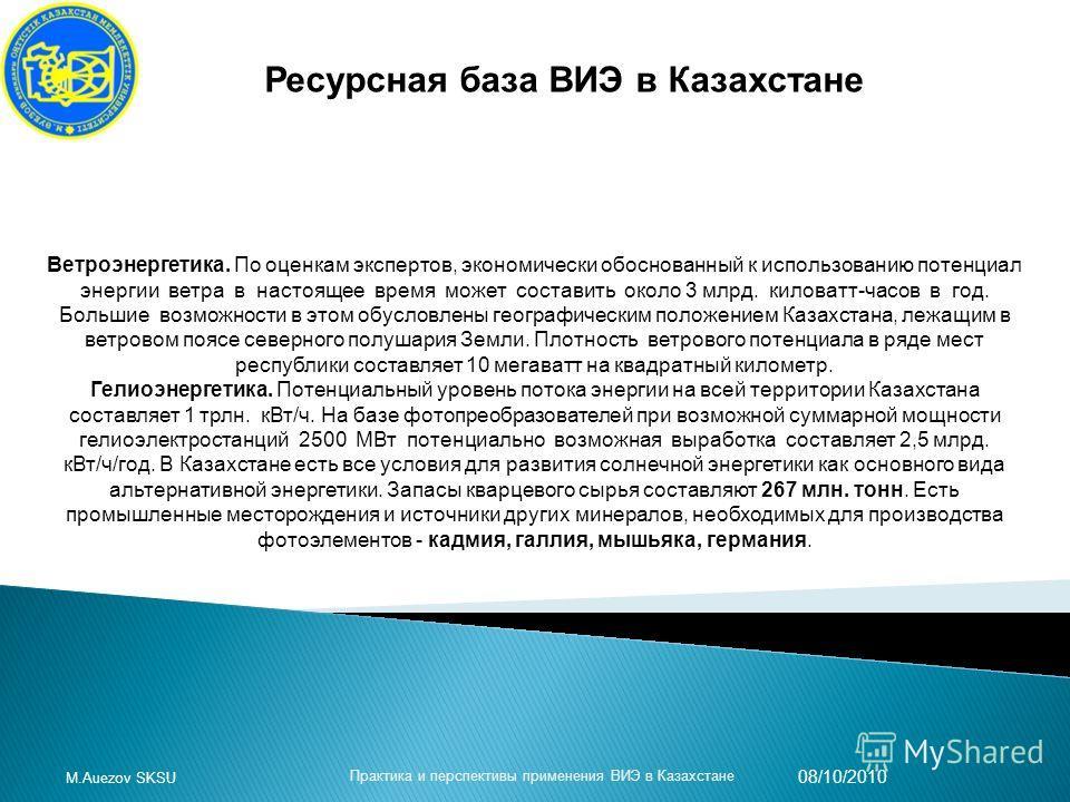 Ветроэнергетика. По оценкам экспертов, экономически обоснованный к использованию потенциал энергии ветра в настоящее время может составить около 3 млрд. киловатт-часов в год. Большие возможности в этом обусловлены географическим положением Казахстана