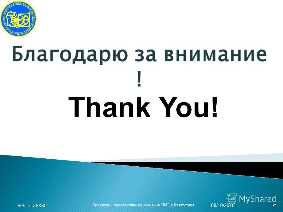 Thank You! 08/10/2010 Практика и перспективы применения ВИЭ в Казахстане M.Auezov SKSU