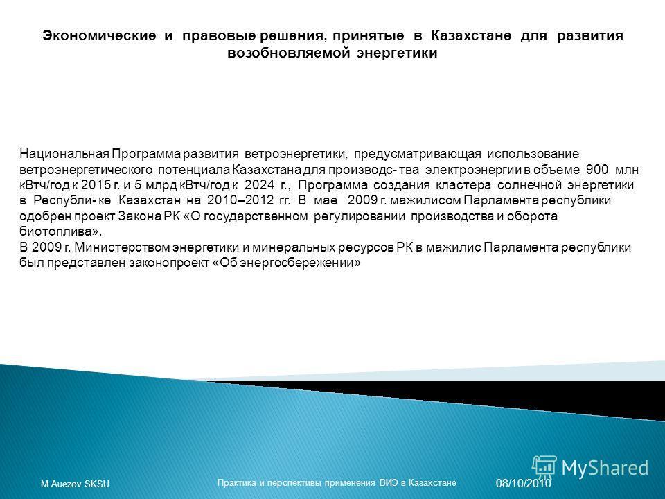 Экономические и правовые решения, принятые в Казахстане для развития возобновляемой энергетики Национальная Программа развития ветроэнергетики, предусматривающая использование ветроэнергетического потенциала Казахстана для производс- тва электроэнерг